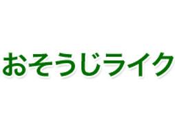 일본 오소지라이크사 가맹점